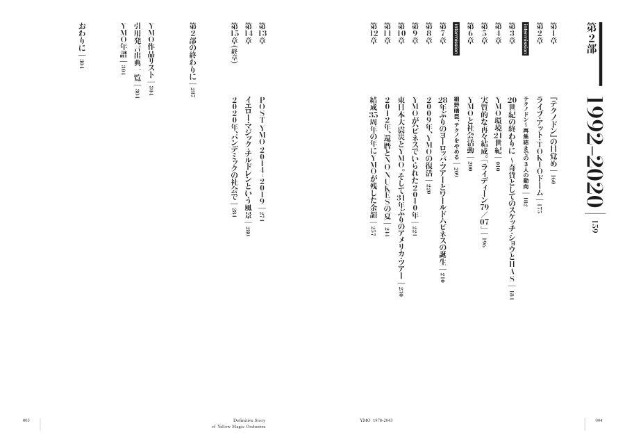 20210131_YMOヒストリー5.jpg