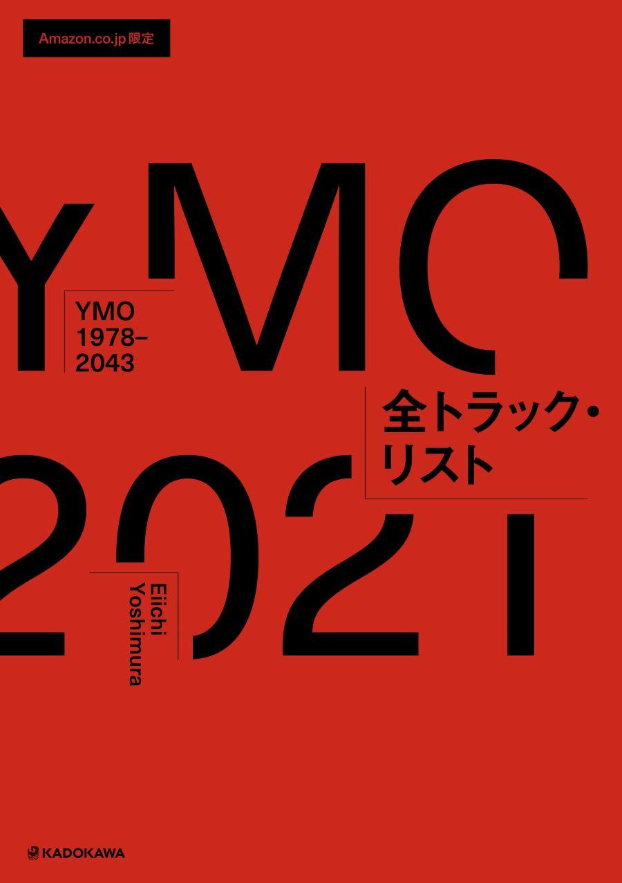 20210131_YMOヒストリー2.jpg