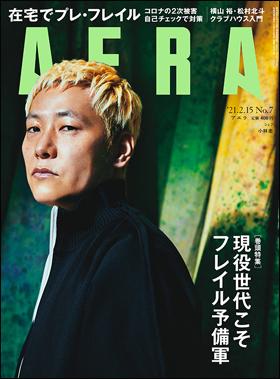 松村北斗さんが「アエラ」グラビアに登場