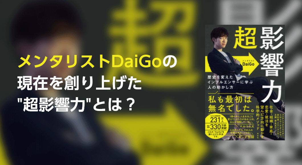 メンタリストDaiGoの現在を創り上げた超影響力とは?