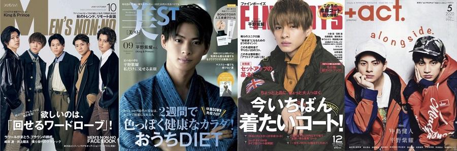 写真は、平野紫耀さんが表紙を飾った雑誌(提供:富士山マガジンサービス)