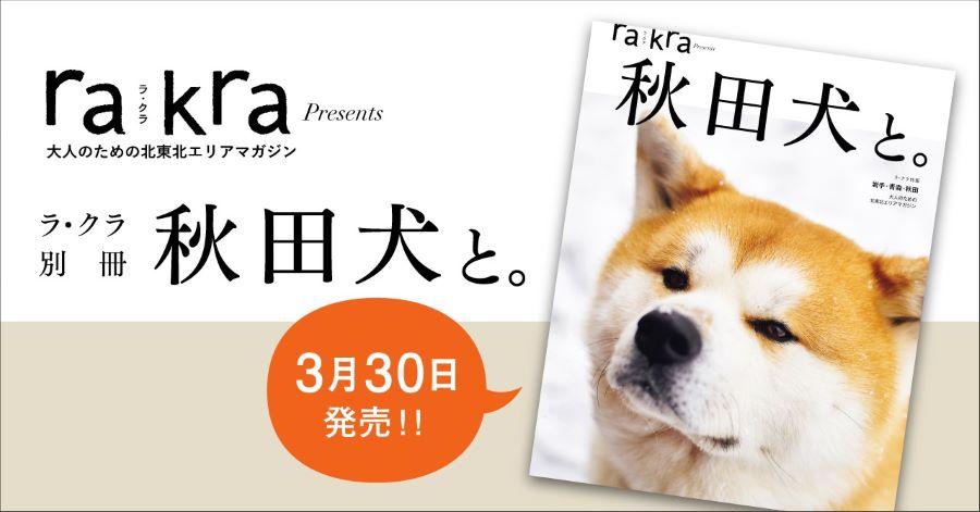 20210328_秋田犬と1.jpg