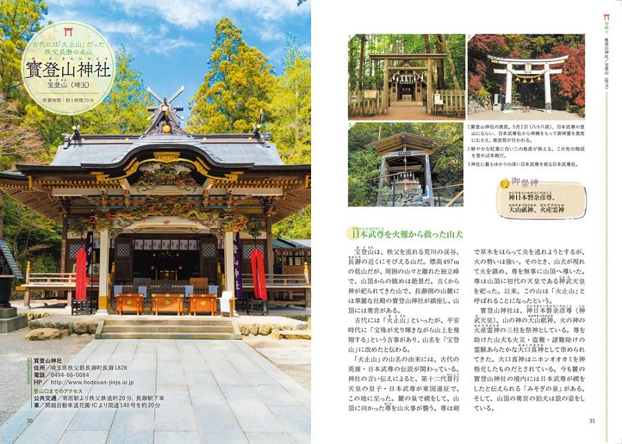 写真は寶登山神社の社殿(提供:昭文社)