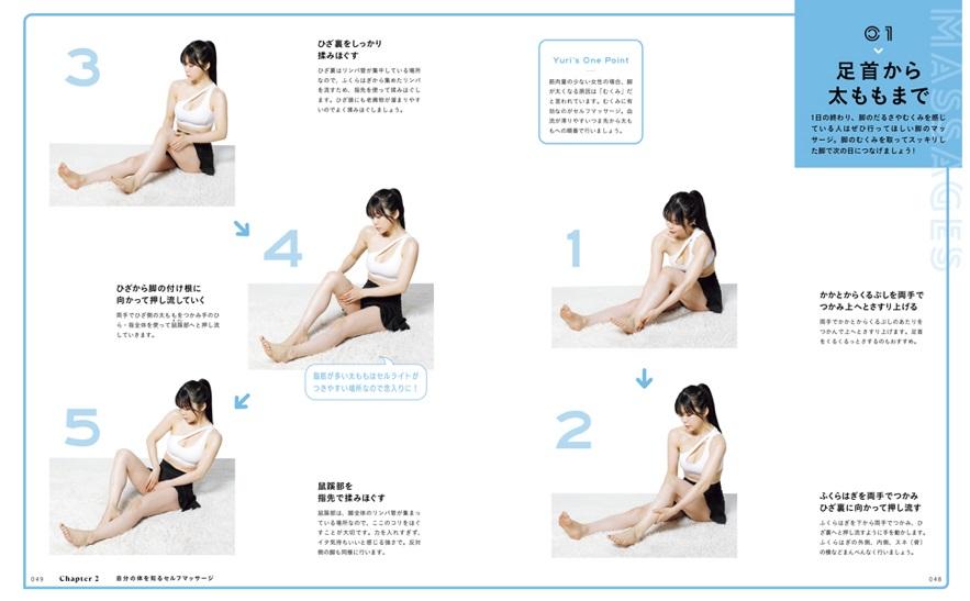 写真はトレーニング法を紹介するページ(提供:MCLOUD)
