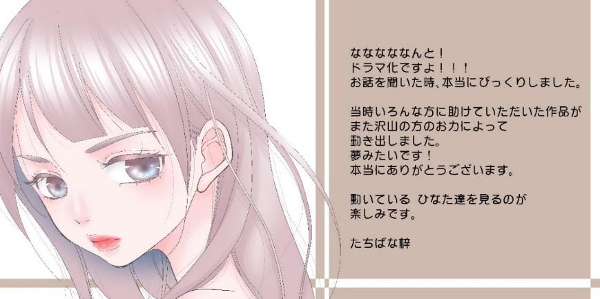 『RISKY~復讐は罪の味~』 (C)たちばな梓/めちゃコミックオリジナル