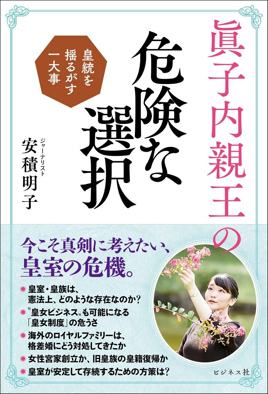 眞子さま・小室圭さん「ご結婚問題」から見える皇室の「課題」とは ...