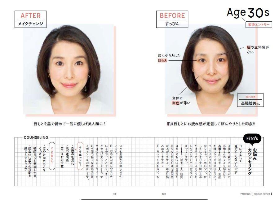 20210406_神ワザメイク教室5.jpg