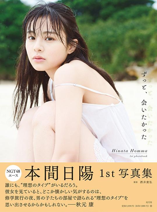 写真はHMV&BOOKS online限定アザ―カバー 撮影/酒井貴弘 ©KOBUNSHA