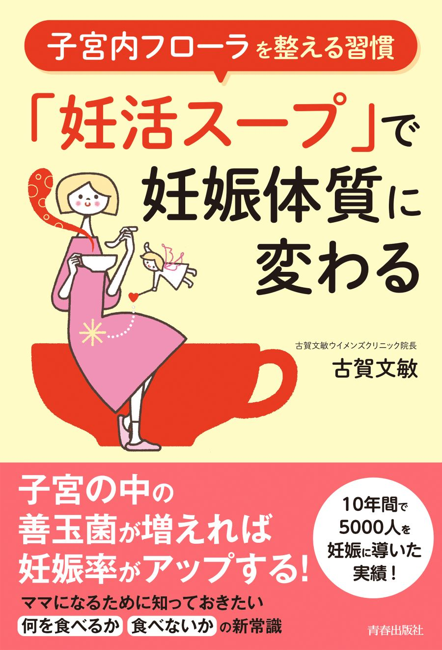20210417_妊活スープ1.jpg