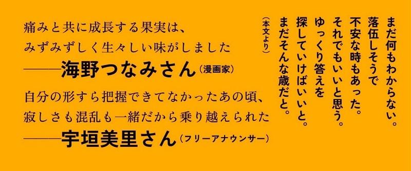 ミカンの味1.jpg