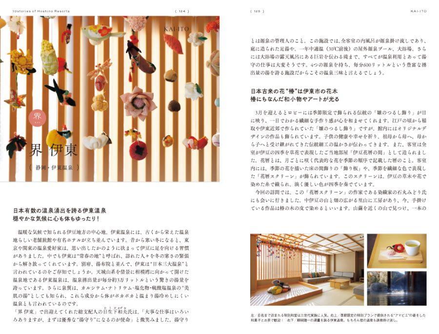 20210408_星野リゾート10の物語7.jpg
