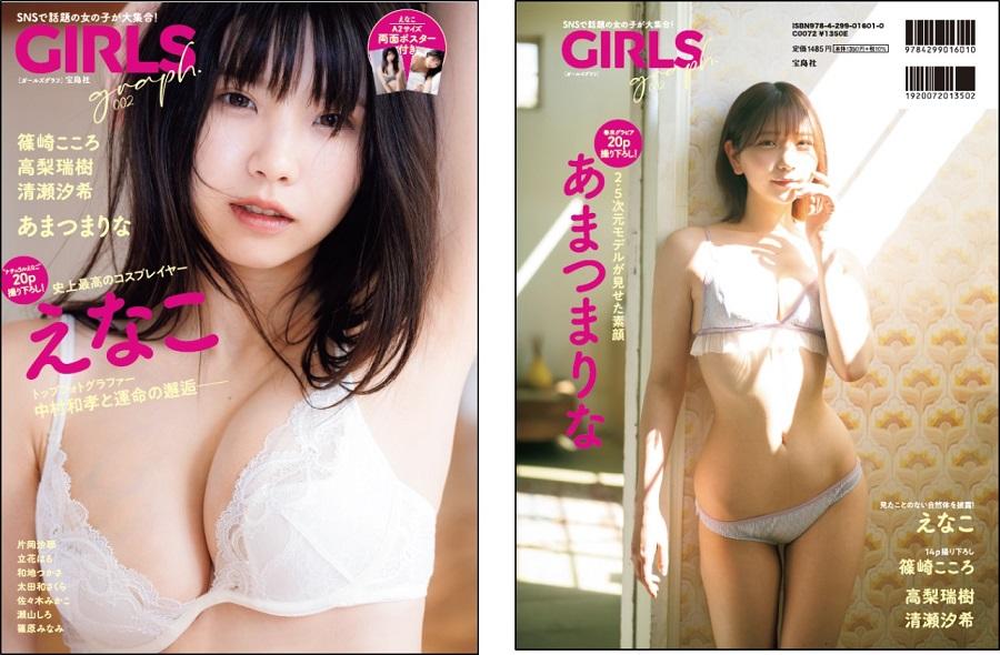 写真は『GIRLS graph.(ガールズグラフ)』002 (宝島社)の表裏表紙