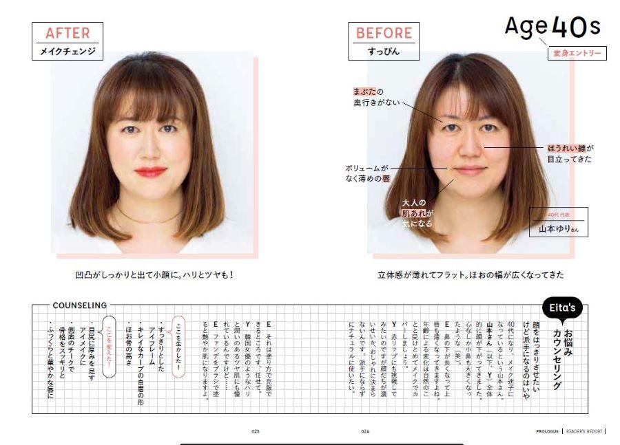 20210406_神ワザメイク教室6.jpg