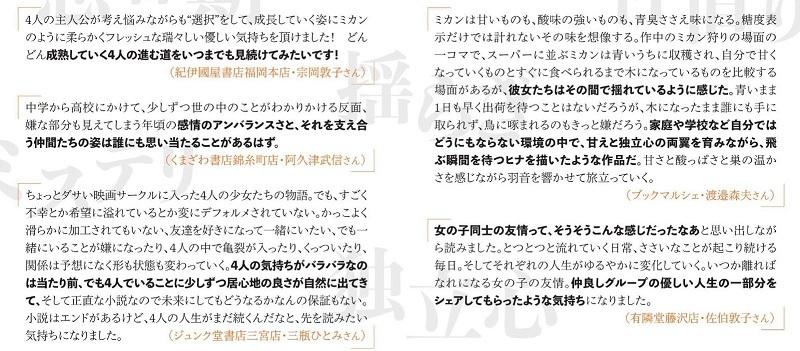 ミカンの味3.jpg