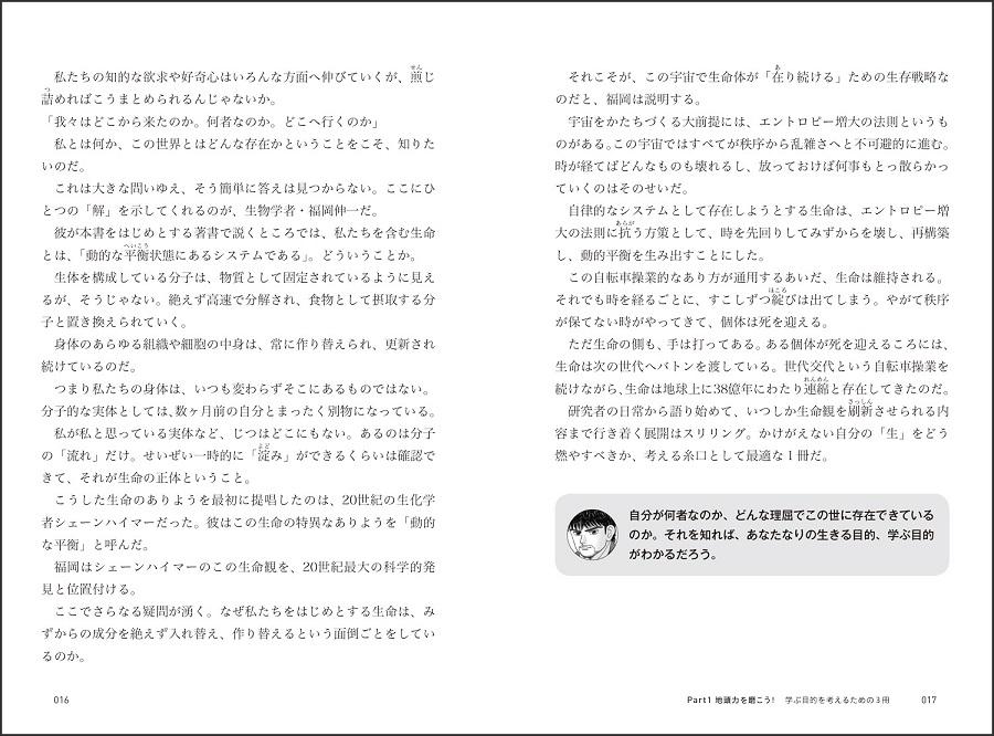 写真は書籍の16~17ページ(提供:徳間書店)
