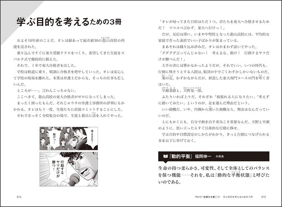 写真は、書籍の14~15ページ(提供:徳間書店)