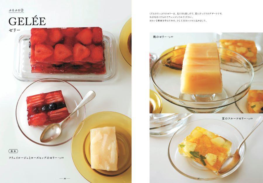20210505_パウンド型のいちばんおいしいお菓子たち5.jpg
