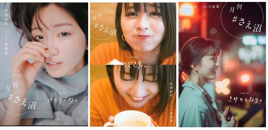 写真は『月刊#さえ沼』vol.01、vol.02、vol.03(提供:主婦の友社)