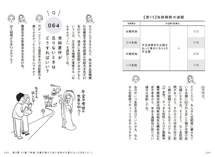 20210514_お金の神様5.jpg