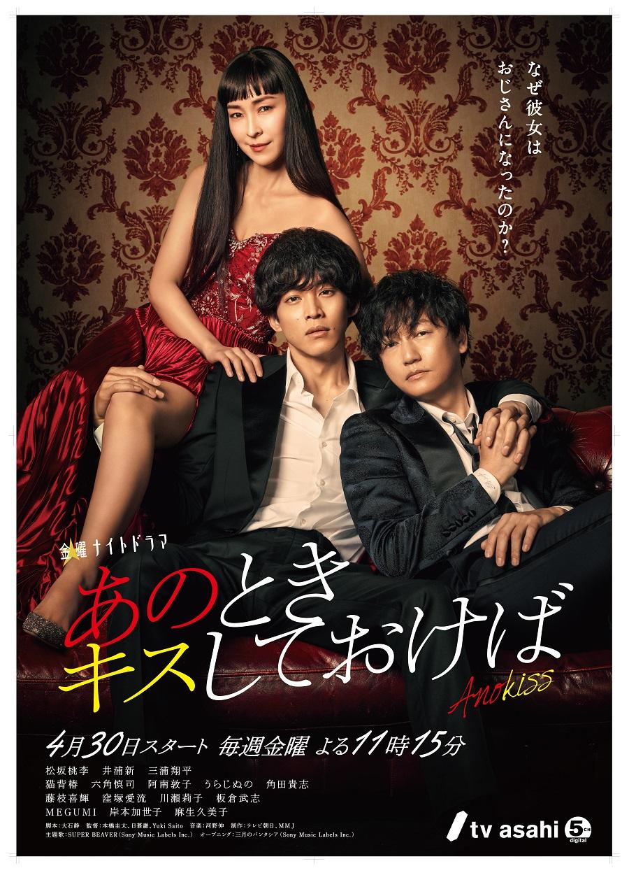 写真はドラマ「あのときキスしておけば」のポスター(提供:パピレス)
