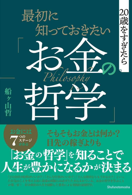20210505_お金の哲学.jpg