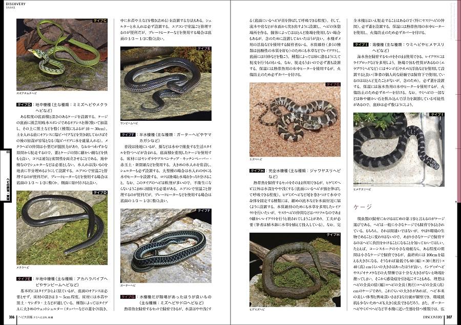 写真はヘビの特徴を解説するページ(提供:誠文堂新光社)