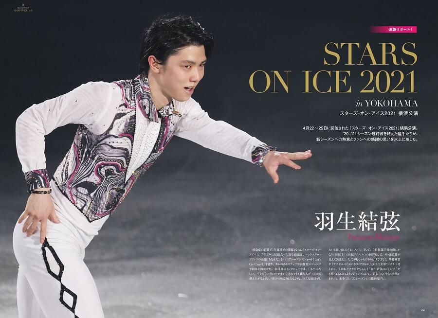 写真はスターズ・オン・アイス(提供:東京ニュース通信社)