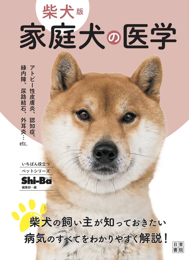 shiba_cover.jpg