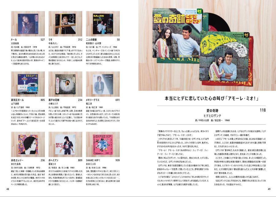 20210609_昭和レコード超画文報2.jpg