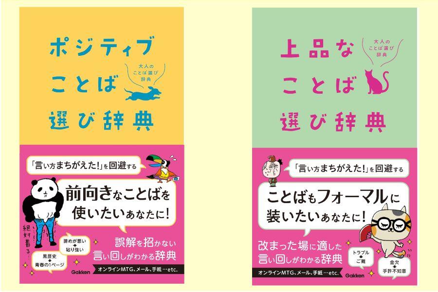 20210605_ことば選び辞典1.jpg