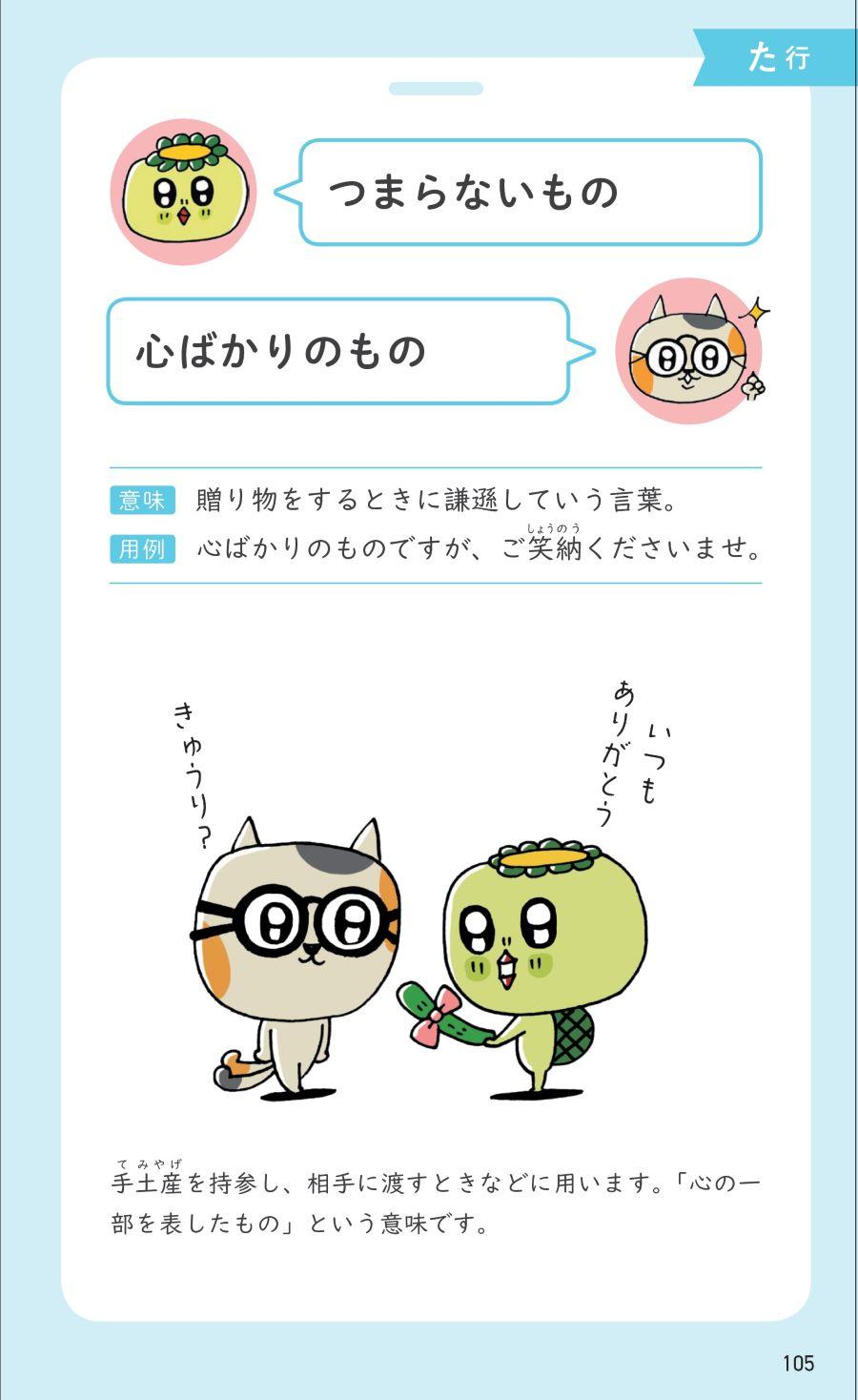 20210605_ことば選び辞典5.jpg
