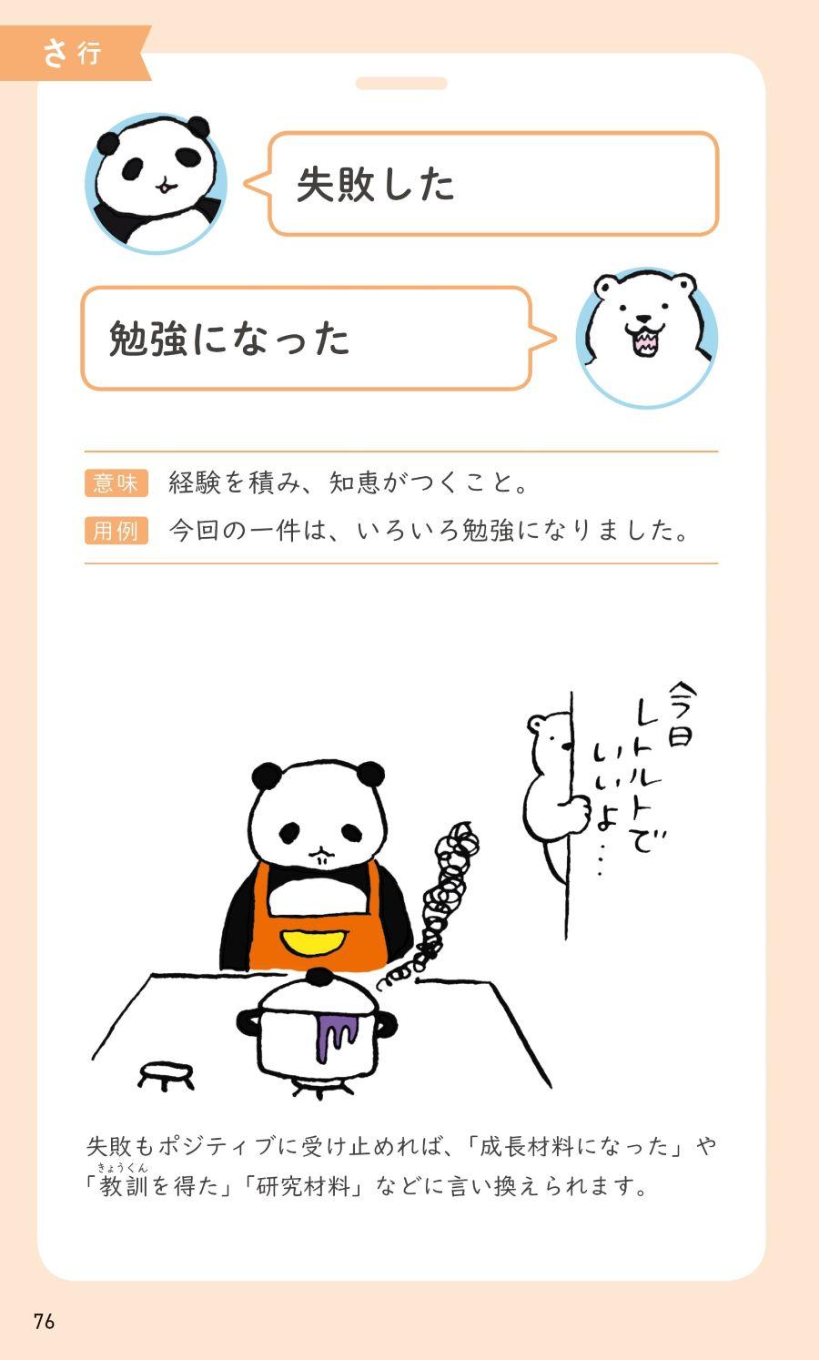 20210605_ことば選び辞典2.jpg