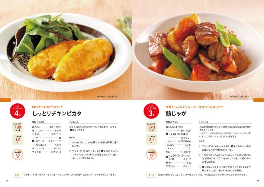 20210605_健康たんぱく質レシピ2.jpg