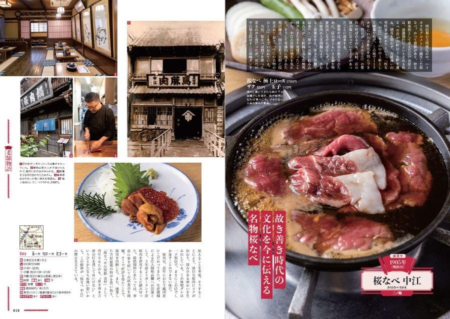 20210613_東京老舗名店9.jpg