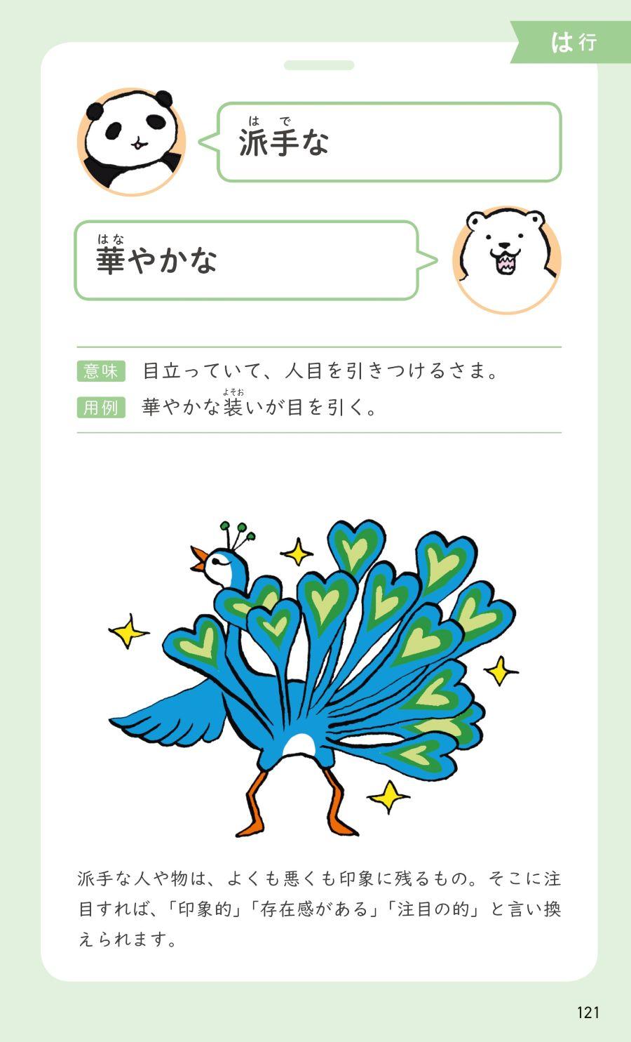 20210605_ことば選び辞典6.jpg