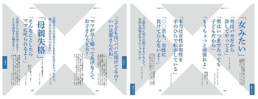 20210613_駄言辞典5.jpg