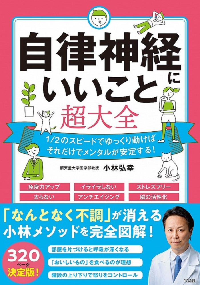 自律神経本文.jpg