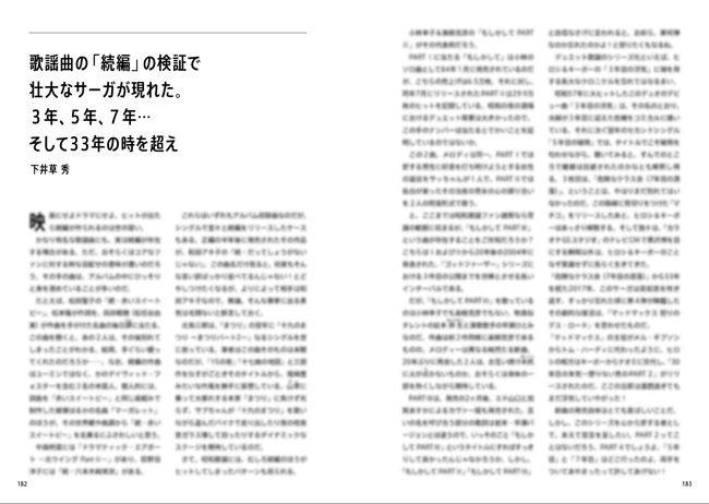 20210609_昭和レコード超画文報10.jpg