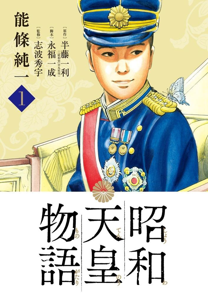 写真は『昭和天皇物語 1』(小学館)