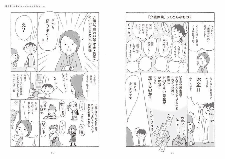 book_20210621162122.jpg