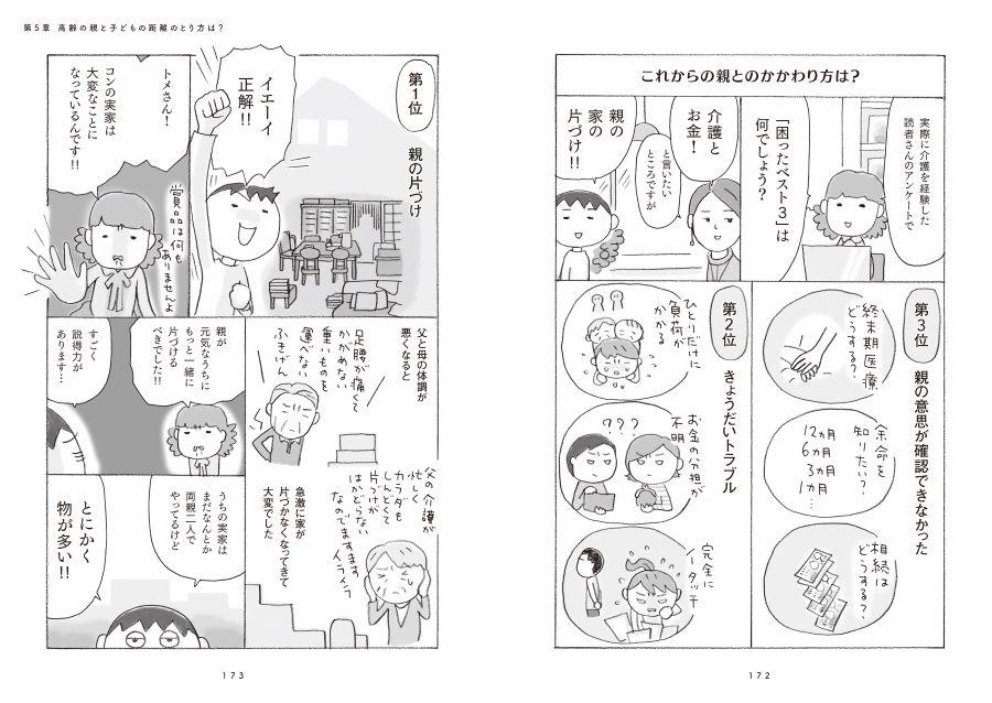 book_20210621162141.jpg