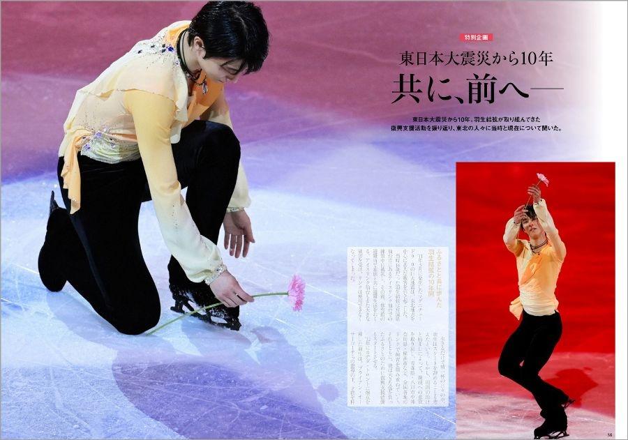 写真は『TVガイド特別編集 KISS & CRY 氷上の美しき勇者たち』より(提供:東京ニュース通信社)