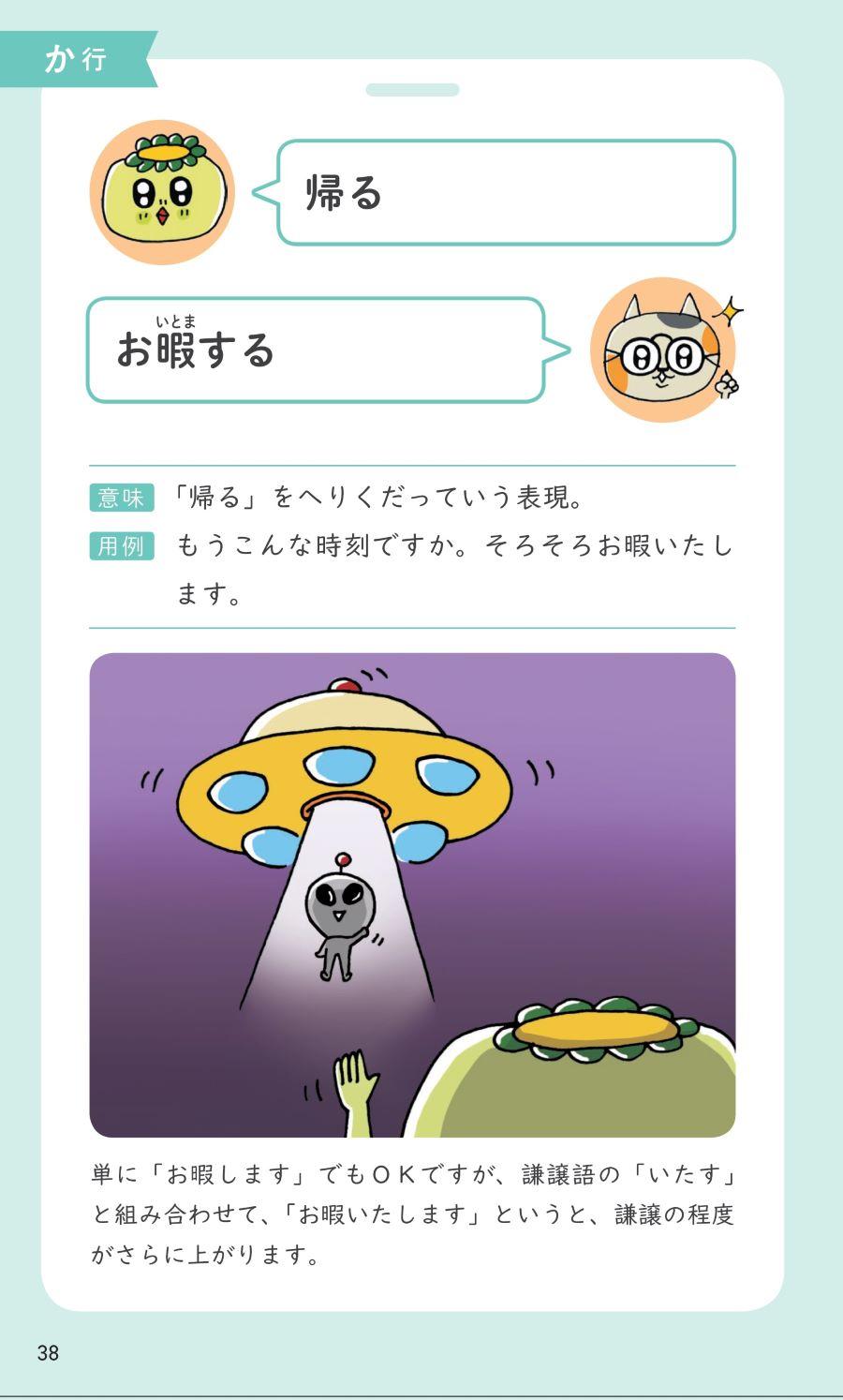 20210605_ことば選び辞典4.jpg