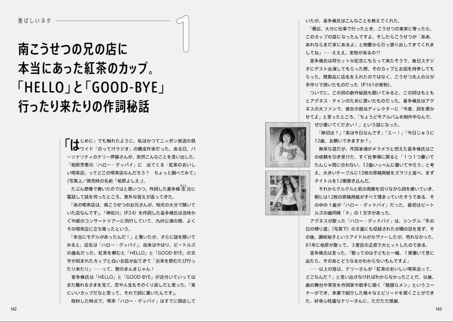 20210609_昭和レコード超画文報5.jpg