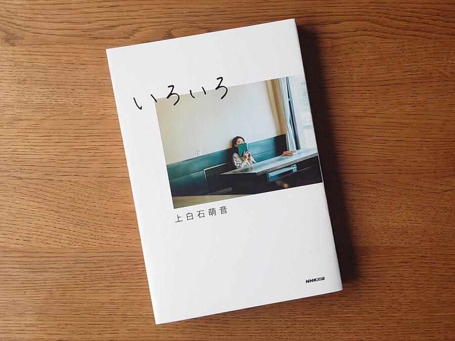 写真は、エッセイ集『いろいろ』(NHK出版)