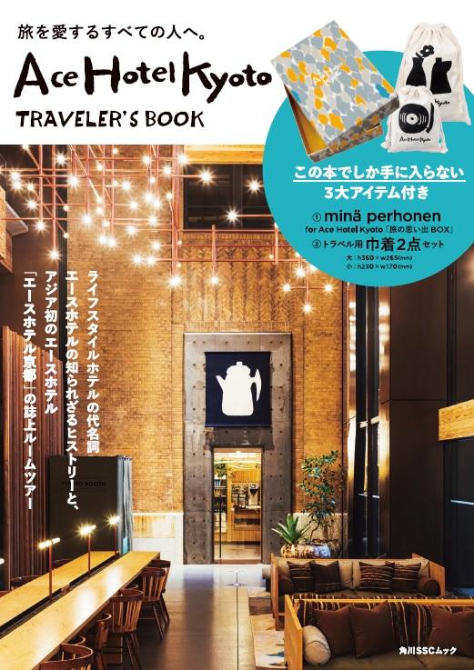 ミナ ペルホネンの付録も豪華。Ace Hotel Kyoto誌上ルームツアーへようこそ!