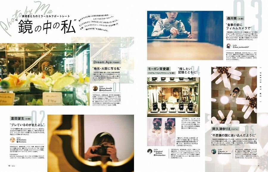 写真は「Photo by Me『鏡の中の私』」のページ(提供:ミツバチワークス)