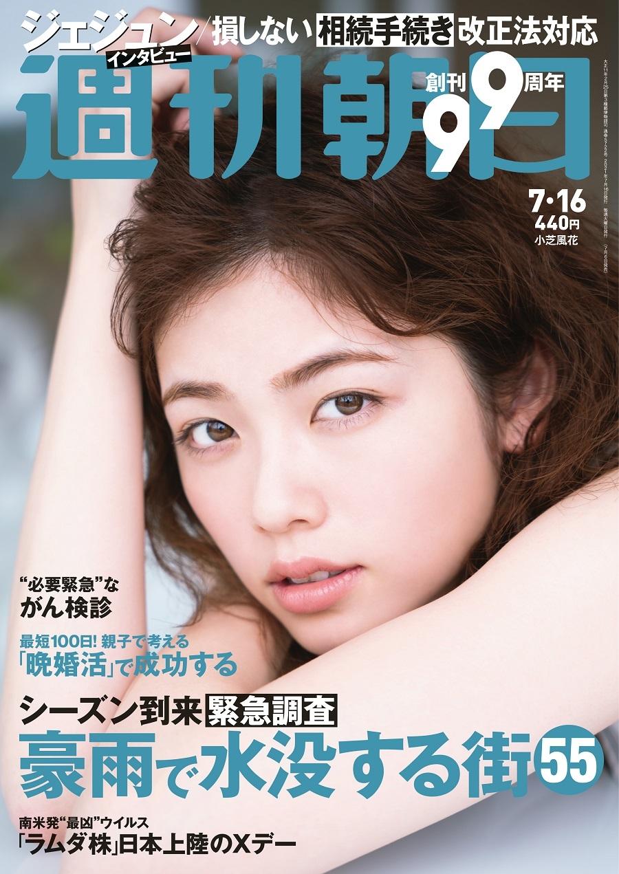 写真は「週刊朝日」2021年7/16号(提供:朝日新聞出版)