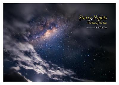 幻想的!「一瞬の宇宙」を捉える星空写真家KAGAYAのベスト写真集