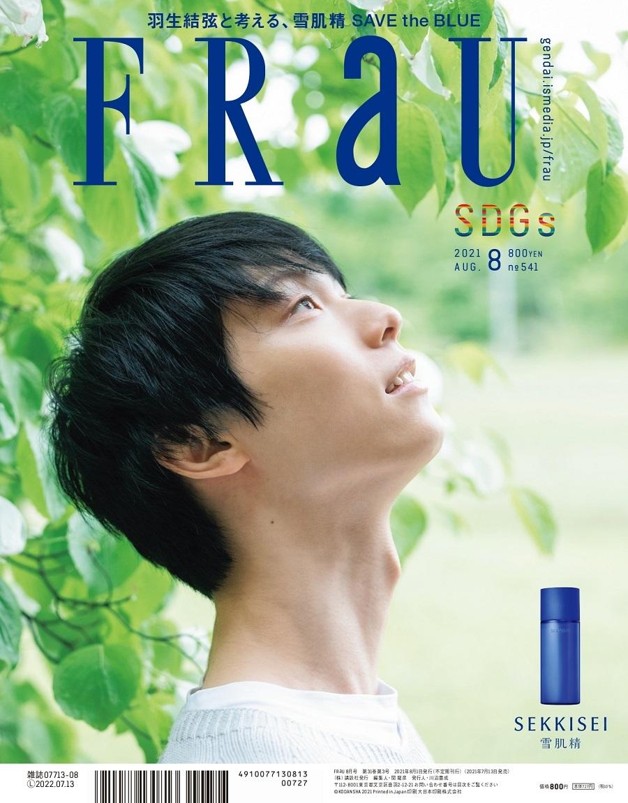写真は「FRaU」8月号(講談社)の裏表紙